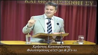 Επιστολή προς Φιλιππησίους α ΄ 27 - 30 &  β ' 1 - 11