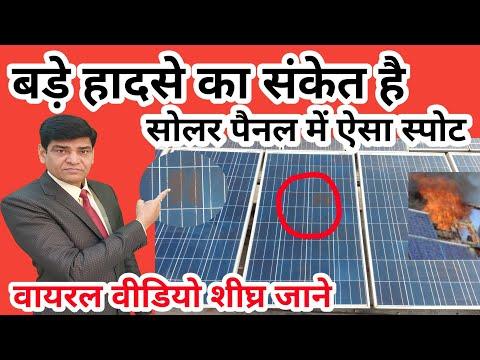 solar panel | solar panel fault | solar panel repair | solar system | batt, inverter | panel wiring