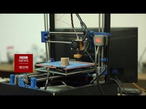 বাংলাদেশের থ্রিডি প্রিন্টারে কম খরচে তৈরি হতে পারে কৃত্রিম হাত-পা: BBC CLICK Bangla
