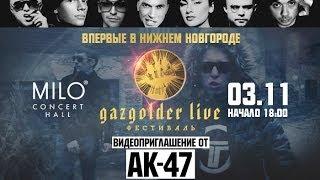 АК-47 - Видеоприглашение в Нижний Новгород (03.11 / MILO Concert Hall)