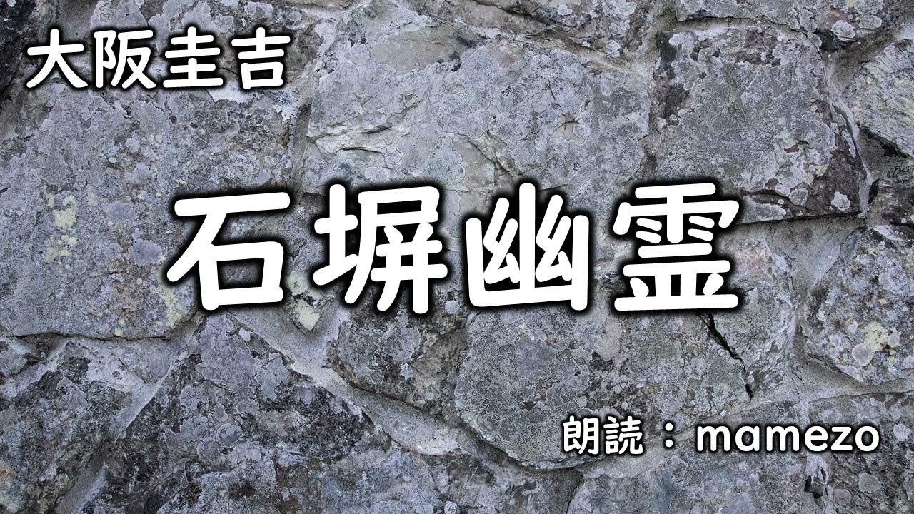 【小説朗読】 大阪圭吉 「石塀幽霊」【ミステリー】