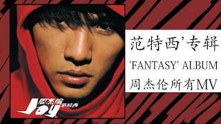 2. 周杰伦 范特西 (2001專輯) Jay Chou (Fantasy) Full Album | 周杰倫好聽的10首歌 Best Songs Of Jay Chou 周杰倫最偉大的命中
