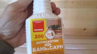 Недорогая пропитка для деревянной бани из бревна и бруса(, 2015-05-20T12:40:32.000Z)