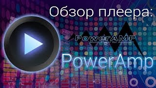 PowerAmp андроид, обзор плеера. Лучший плеер для андроид