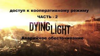 прохождение Dying light на Пк задание Аварийное обесточивание часть 2