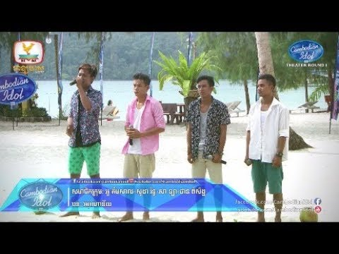 Cambodian Idol Season 3 | Theater Round 1 | Team 13 | Arunor Tey