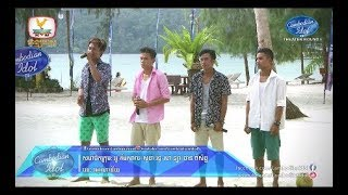 Cambodian Idol Season 3 | Theater Round 1 | Team 13 | អរុណោទ័យ