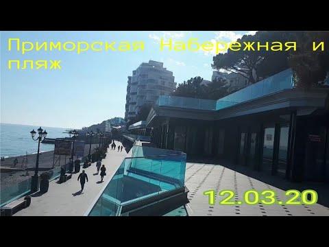 #Ялта,Приморский пляж и Новая Набережная#Классная погодка в Марте 2020#