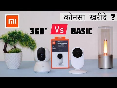360° Vs Basic MI Home Security Camera Comparison हमे कोनसा खरीदना चाहिए ? 1799 Vs 2699 🤔