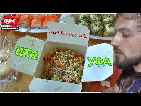 Обзор вкусные Суши сет | Лапша китайская | Где заказать суши в уфе Sushimania Уфа #Еда 2015