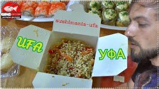 Обзор вкусные Суши сет | Лапша китайская | Где заказать суши в уфе Sushimania Уфа #Еда 2015(Заказали обалденные Суши сет | Лапша китайская | МИНДАЛЬНОЕ ПЕЧЕНЬЕ МАКАРУН. Уфа 2015 Заказать пиццу в Уфе..., 2015-08-07T22:28:09.000Z)