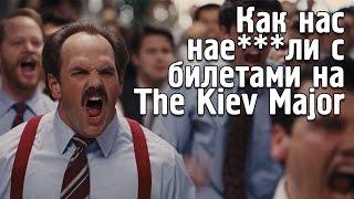 Как нас обманули с продажей билетов на Киевский Major по игре Dota 2