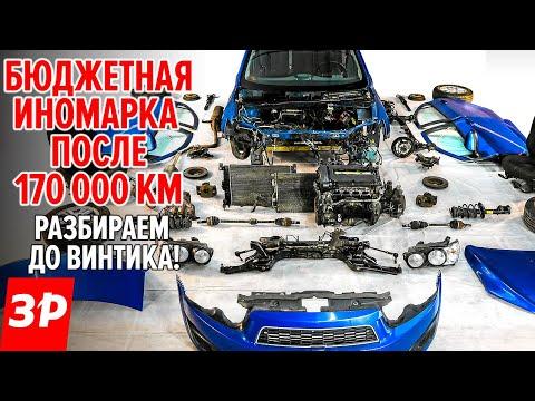 ШЕВРОЛЕ АВЕО после 170 000 км: разборка, диагностика и прогноз / б/у Chevrolet Aveo