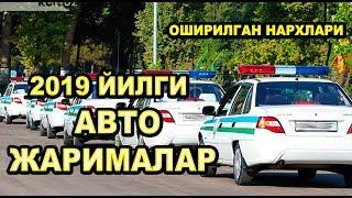 2019 ЙИЛГИ АВТО ЖАРИМАЛАР,  ЖАРИМАЛАРНИ ОШИРИЛГАН НАРХЛАРИ
