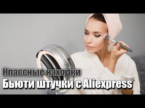 Бьюти находки. Товары и гаджеты для красоты и макияжа с Алиэкспресс. Зеркало с подсветкой Aliexpress