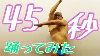 【おじさん】45秒 踊ってみた