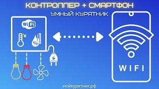 Часть 4 Контроллер + смартфон