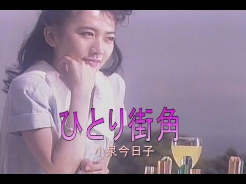 ひとり街角 (カラオケ)小泉今日子