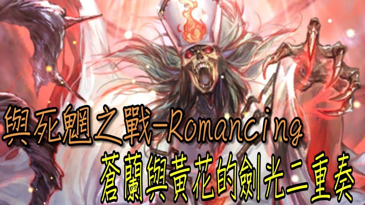 【復活邪神-國際版】【與死魍之戰】Romancing 蒼蘭與黃花的劍光二重奏