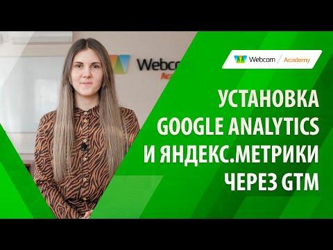 Счетчики Google Analytics и Яндекс.Метрики через Google Tag Manager