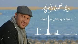 ولا صحبة أحلى .. محمود حمدي