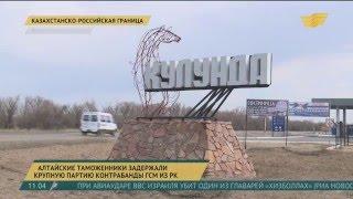 Алтайские таможенники задержали крупную партию контрабанды ГСМ из РК(, 2016-05-13T05:44:33.000Z)