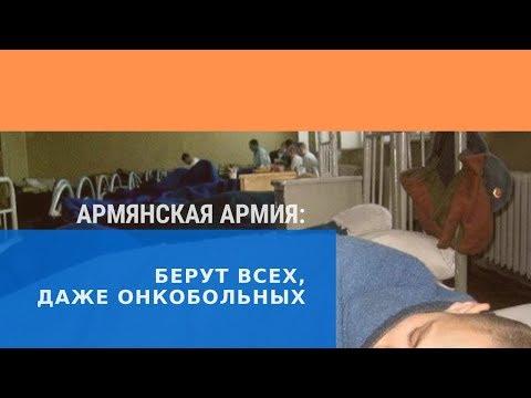 В Армении онкобольного призывника  забрали  в армию.