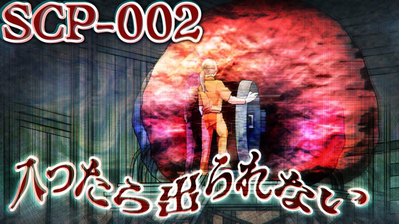 """【ホラー】○肉で出来たSCP002に住んでしまった女の人の末路をアニメにしてみた【""""生きている""""居間】"""