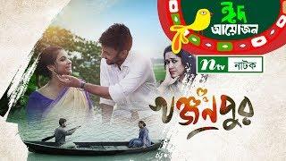 Khonjonpur | খঞ্জনপুর | Manoj Kumar | Sabnam Faria | Naznin Chumki | NTV EID Natok 2018