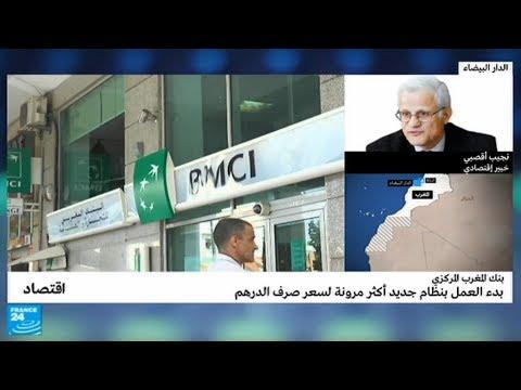 ما المقصود بتحرير سعر صرف الدرهم المغربي؟  - نشر قبل 2 ساعة
