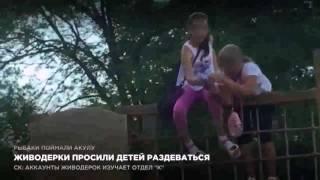 Живодерки просили детей раздеться