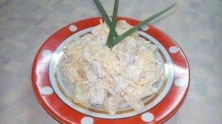 Салат Дамский Каприз с куриной грудки, ананасом и сыром, нежный и вкусный
