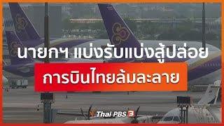 นายกฯ แบ่งรับแบ่งสู้ปล่อยการบินไทยล้มละลาย (13 พ.ค. 63)