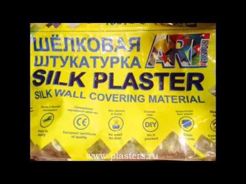 Жидкие Обои SILK PLASTER (Шелковая штукатурка) Москва