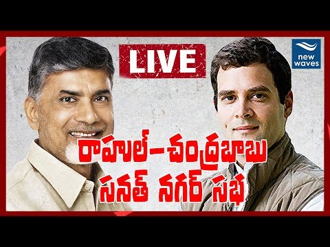 Rahul Gandhi, Chandrababu Naidu Joint Roadshow | New Waves