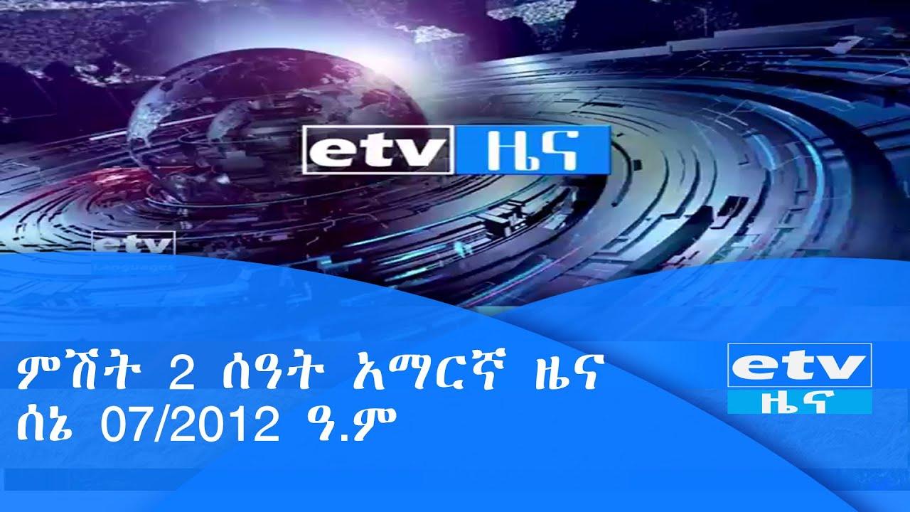 የምሽት 2 ሰዓት አማርኛ ዜና …ሰኔ 07/2012 ዓ.ም etv