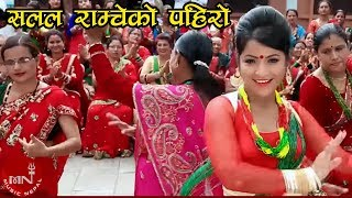 "New Teej Song 2015/2072 Ramcheko Pahiro ""सलल राम्चेको पहिरो"" by Pashupati Sharma & Chandra Karki HD"