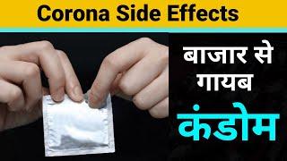 Corona Impact: बाजार से गायब कंडोम