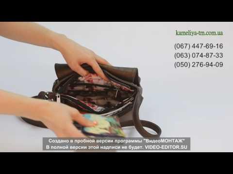 Видеообзор женской сумки через плечо Камелия (модель 52)