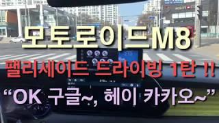 대구 모토로이드M8 팰리세이드 드라이빙 1탄!!!! O…