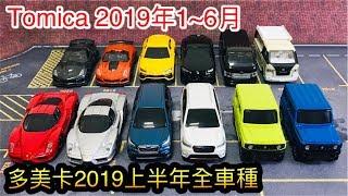 TOMICA 新トミカ 2019年1月~6月 多美卡小汽車2019上半年全車種開箱 / 2019 First half Tomica New cars / TOMICA 玩具 takaratomy