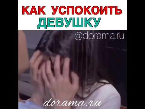 Как успокоить девушку Дорама «Блестящие новички»