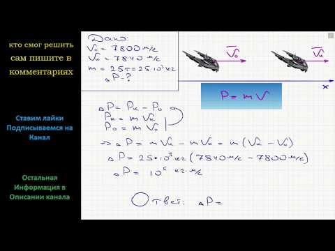 Физика В результате включения двигателя скорость космического корабля увеличилась от 7800 до 7840