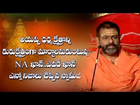 Swami Paripoornananda Great Message at Guinness Record Ayyppa Padi Puja In Hyderabad