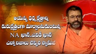 Swami Paripoornananda Great Message at Guinness Record Ayyppa Padi Puja In Hyderabad