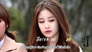 [Karaoke][Thaisub] JB & Jiyeon - Together (Ost. Dream High 2)