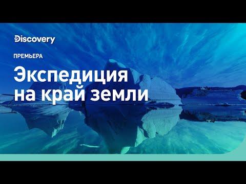 Экспедиция на край земли | Discovery