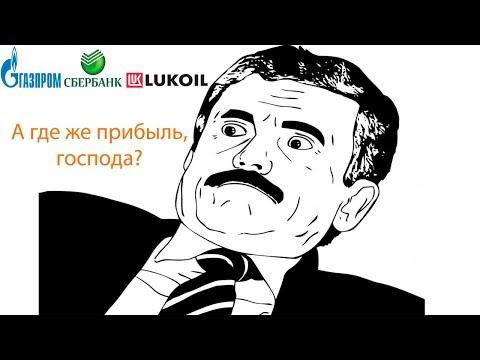 Акции Газпрома, Сбербанка, Лукойла-расчет прибыли за 10 минут/Дивиденды Сбербанка в 2020 г.