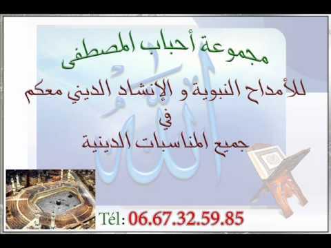 amdah nabawia maroc