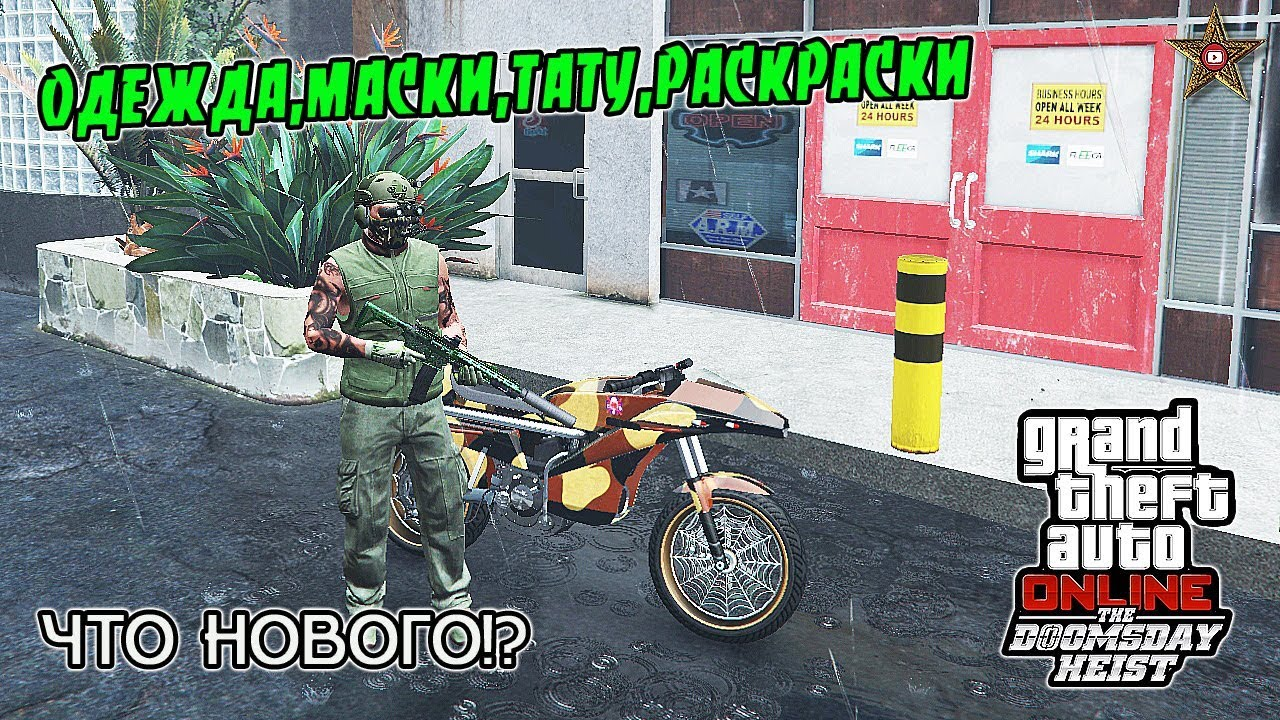 GTA ONLINE DLC СУДНЫЙ ДЕНЬ - ОДЕЖДА,МАСКИ,ТАТУ,РАСКРАСКИ ...
